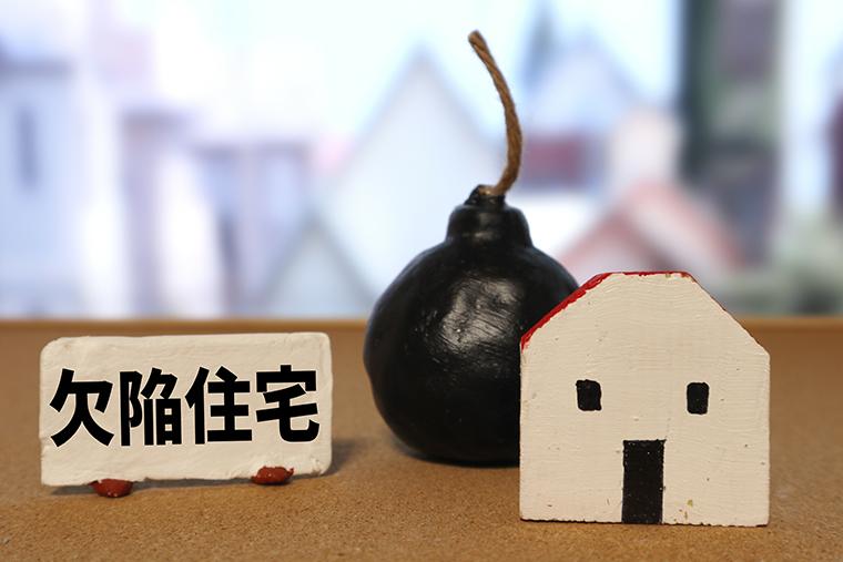 欠陥住宅であることが発覚 どこに相談すれば良い?建て直しは可能?