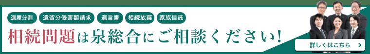 弁護士法人泉総合法律事務所 遺産相続サイト
