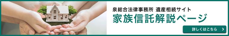 弁護士法人泉総合法律事務所遺産相続専門サイト家族信託ページ